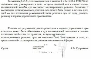 Заявление на мотивированное решение суда образец мировой суд