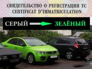 Стоимость смены цвета автомобиля в гибдд