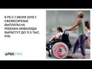 Пособия на ребёнка инвалида в 2020 в рб