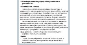 Пояснительная записка к расчету сумм налога и штатному расписанию