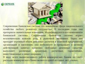 Относится ли сбербанк к государственному органу