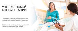 Пенза бригадная 8 в какую женскую консультацию вставать на учет