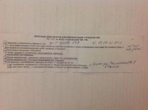 Перечень документов для заявления на получение гражданства россии ребенка