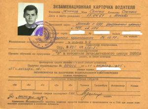 Личная карточка водителя где получить