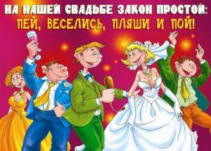 Правила поведения на свадьбе прикольные