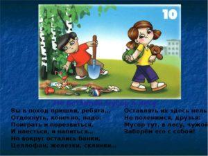 Загадки про правила поведения в лесу