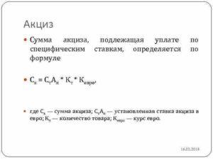 Сумма акциза формула