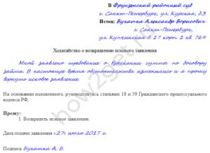 Образец заявление об отзыве искового заявления