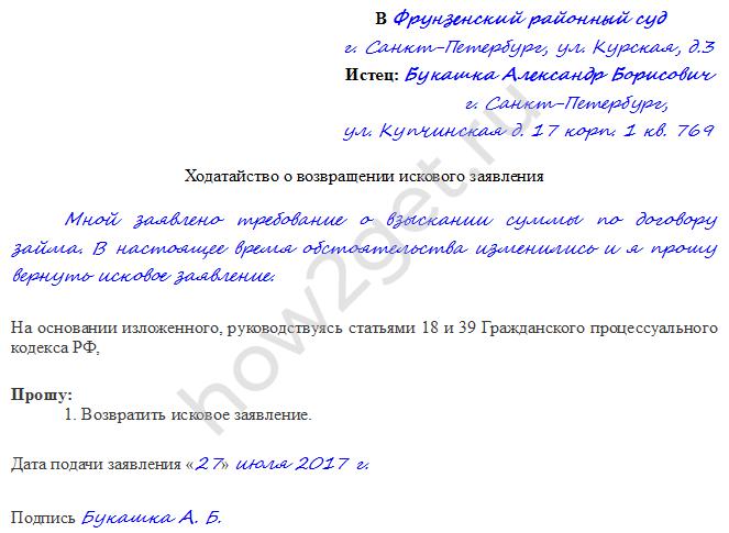 Образец заявления об отзыве ходатайства из суда