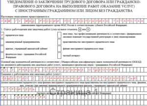 Образец заполнения уведомления о трудоустройстве иностранного гражданина