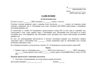 Заявление об обеспечении иска арбитражный процесс