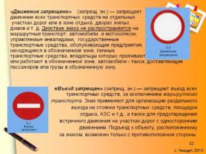Исключения для знака въезд запрещен