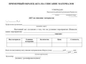Акт о списании материала в свободной форме