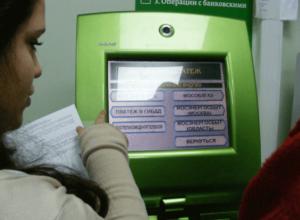 Как оплатить штраф гибдд через сбербанк терминал