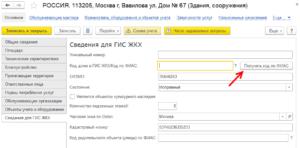 Как найти адрес в фиас по кадастровому номеру
