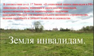 Положенный участок земли инвалиду 2 ой группы