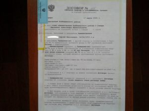 Архив договоров приватизации в москве