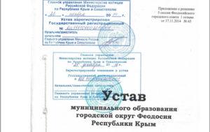 Минюст регистрация изменений в устав нко