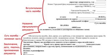 Жалобы на врачей в министерство здравоохранения читать нижний новгород
