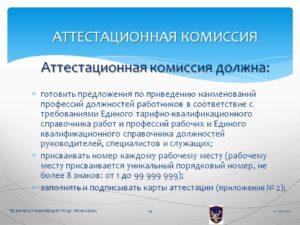 Квалификационная комиссия для служащих и рабочих