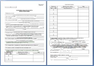 Анкета на загранпаспорт от руки или печатать