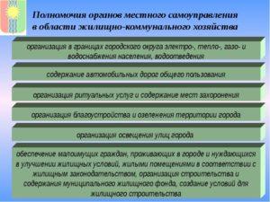 Полномочия местных органов власти в жилищной сфере
