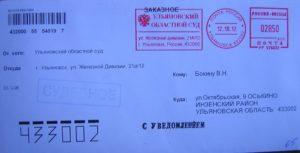 Как отправить документы в суд по почте