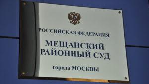 Мещанский суд список судей по гражданским делам