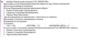 Отчет ревизионной комиссии тсж образец 2020 с выводами
