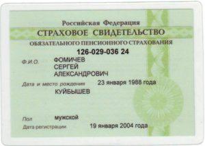 Ангарск пенсионный фонд 49 квартал сколько дней делается снилс