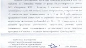 Обжалование предписания гжи судебная практика