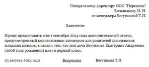 Заявление на отпуск в связи с 1 сентября