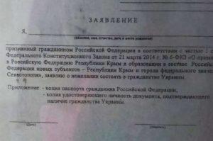 Как отказаться от украинского гражданства в крыму 2020
