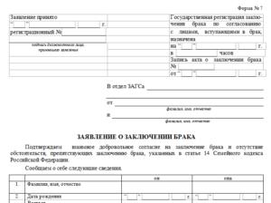 Загс земетчино пензенской области за срок подачи заявления о браке