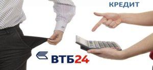 Втб 24 просрочка по кредиту коллекторы
