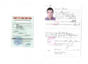 Получить в госуслугах временное удостоверение личности гражданина рф