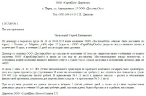 Ответ на претензионное письмо товарный знак образец