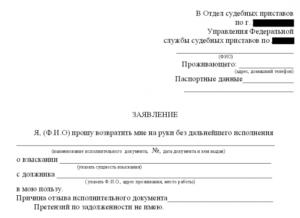 Как отменить исполнительный лист образец заявления