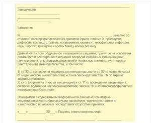 Заявление отказ от прививок в школе 2016 образец
