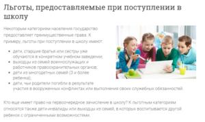 Военнослужащий закон определения ребенка в школу