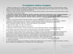 Статья о чулочно носочных изделий закон защите прав потребителей