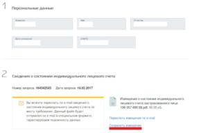Удалить номер снилс на сайте госуслуг после смены фамилии