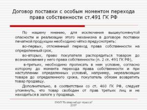 Переход права собственности на товар по гк рф