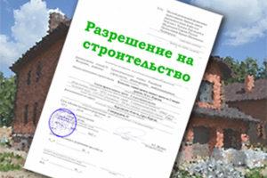Уведомление о начале строительства на садовом участке 2020 новая москва