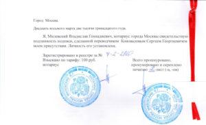 Подлинность подписи на документе и его нотариальное удостоверение