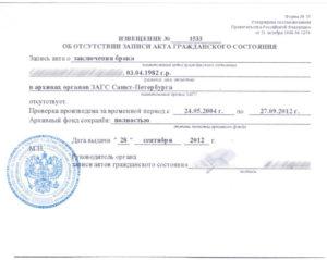 Посольства белоруссии в москве заключение брака