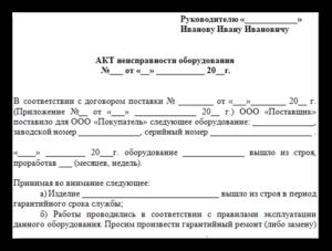Акт замены неисправного оборудования форма