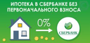 В каких банках дают ипотеку без первоначального взноса в краснодаре