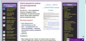 Переезд в россию на воссодинение семьи из казахстана