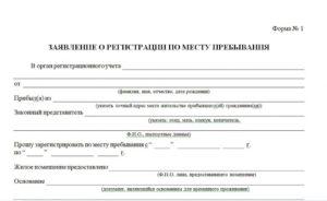 Постоянная регистрация в служебном жилом помещении